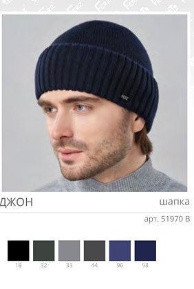 Шапка FERZ Джон