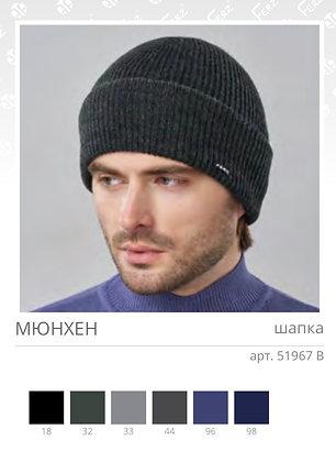 Шапка FERZ МНЮНХЕН
