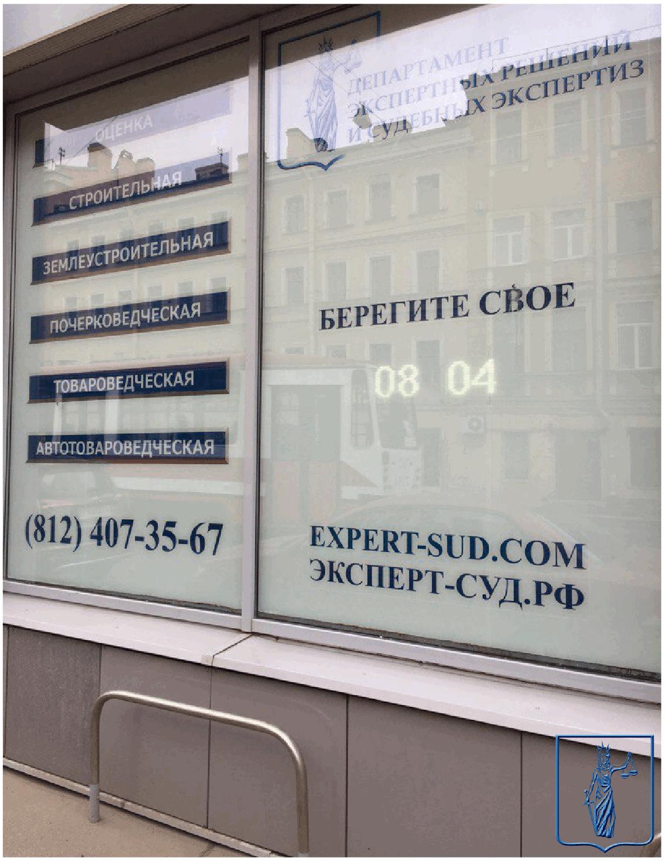 экспертизы в СПб