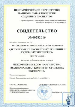 экспертизы в Ленинградской области
