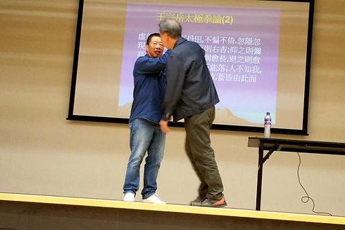 講座:王宗岳太極拳論與十三勢行功歌訣