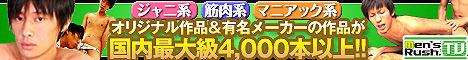 glory ゲイ 動画 ビデオ 公式 サイト アダルト