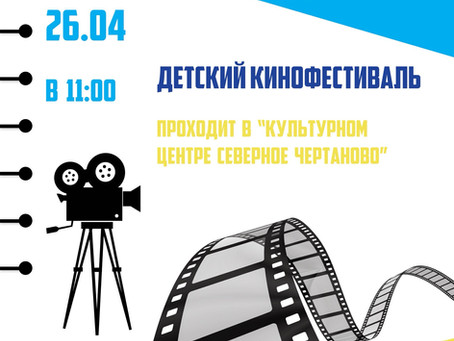Приглашаем Вас на кинофестиваль!