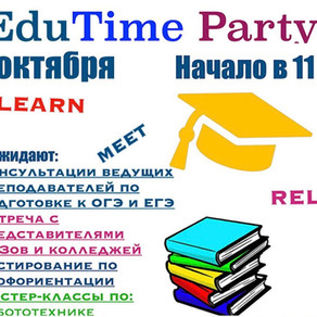 EduTime Party