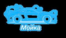мойка.png