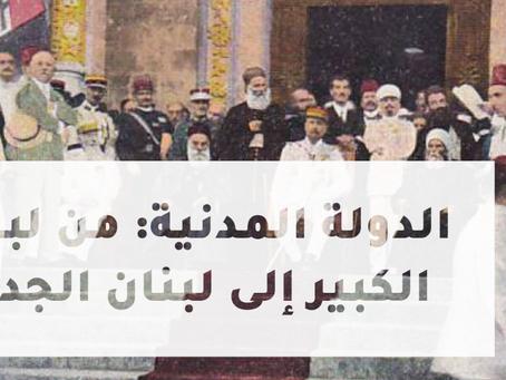 الدولة المدنية: من لبنان الكبير إلى لبنان الجديد