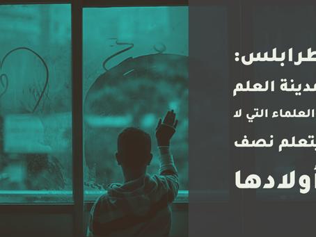 طرابلس: مدينة العلم والعلماء التي لا يتعلم نصف أولادها