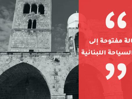 رسالة مفتوحة إلى وزارة السياحة اللبنانية