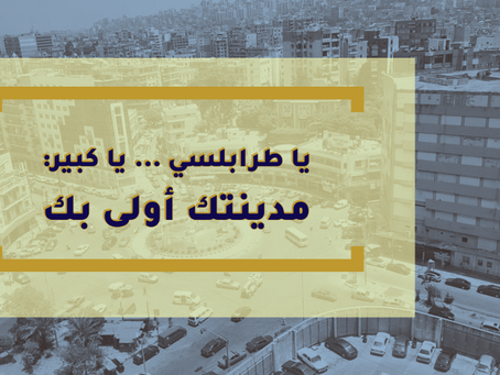 يا طرابلسي... يا كبير: مدينتك أولى بك