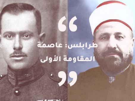طرابلس: عاصمة المقاومة الأولى