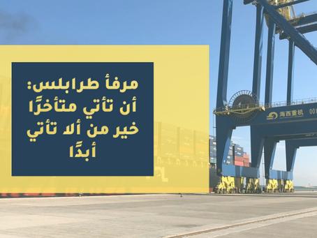 مرفأ طرابلس: أن تأتي متأخرًا خير من ألا تأتي أبدًا