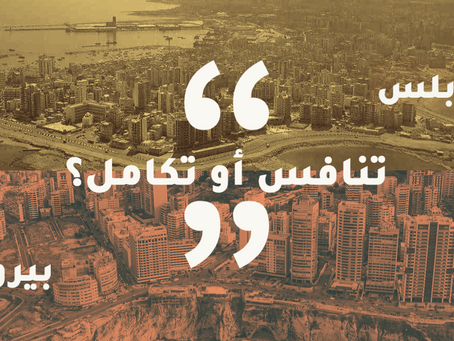 بين طرابلس وبيروت.. علاقة تنافس أم تكامل؟