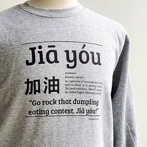 crew sweatshirt unisex - jiā yóu [add oil]