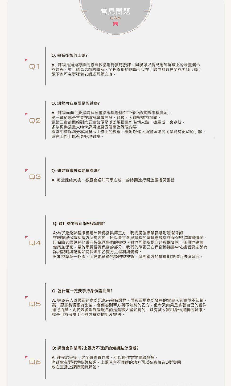 課程章節內容_QA-NEW-12-20181231-AA.jpg
