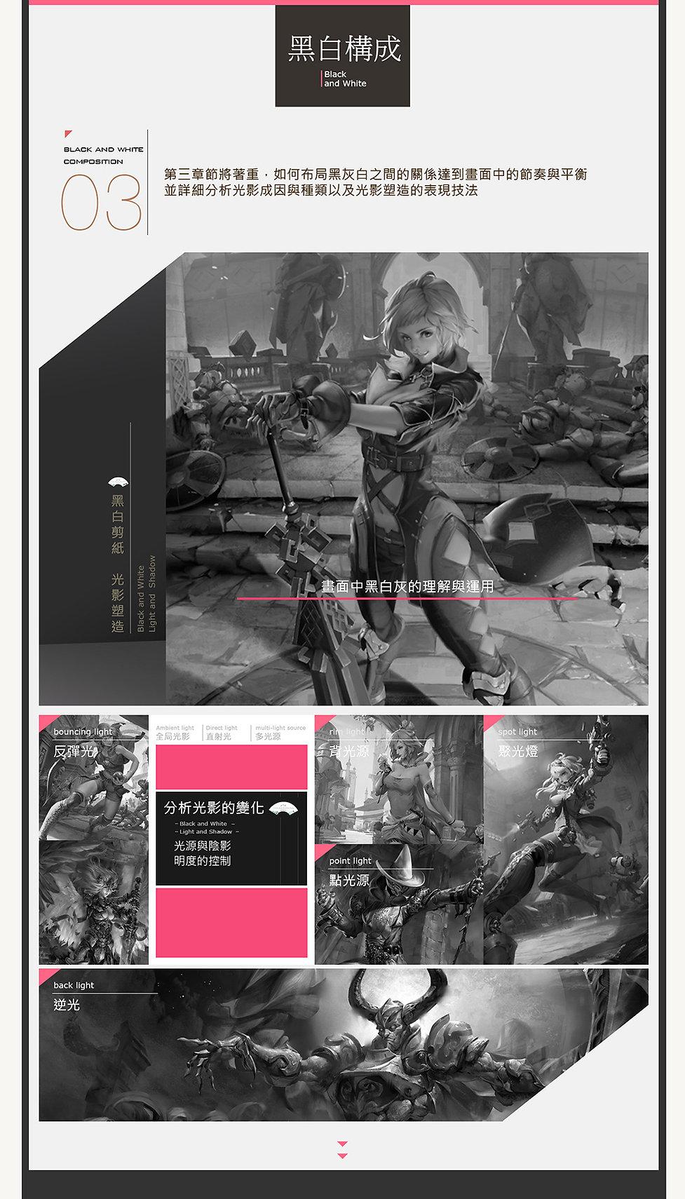 課程章節內容_03黑白構成-A.jpg