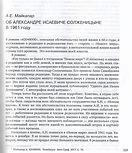 А. Майкапар. Об Александре Исаевиче Солженицыне в 1961 году