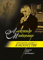 """Александр Майкапар. Книга """"Моя жизнь (и смерть) в искусстве. Дневник эпохи коронавируса"""""""