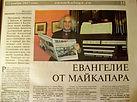 """Статья """"Евангелие от Майкапара"""", газета """"Знамя"""", Калуга."""