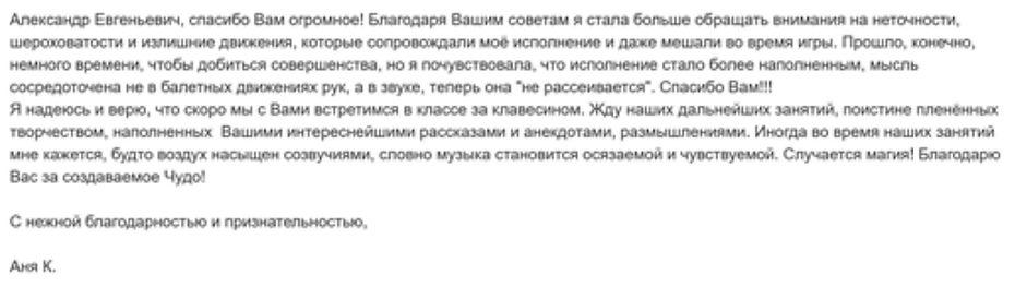 Письмо Ани К..JPG