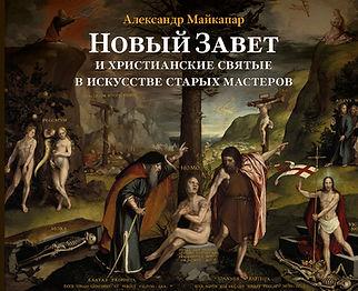 Новый завет и христианские святые в искусств старых мастеров. Книга Александра Майкаара.