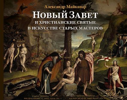 """Книга Александра Макйапара """"Новый Завет и христианские святые в искусстве старых мастеров"""""""