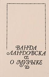 "Ванда Ландовска ""О музыке"". Перевод Александра Майкапара."