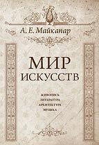 "Александр Майкапар книга ""Мир искусств"""