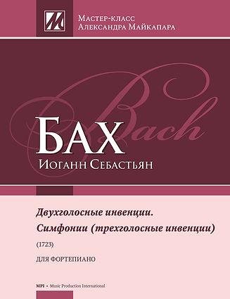 Обложка_Двухголосные и трехголосные_03m.
