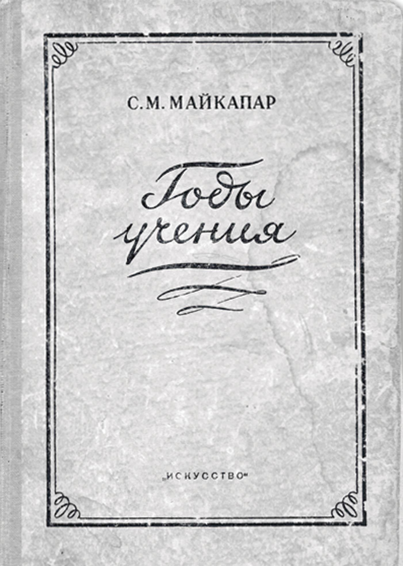 """С. Майкапар """"Годы учения"""""""