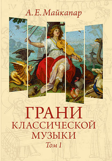 А. Майкапар. Книга