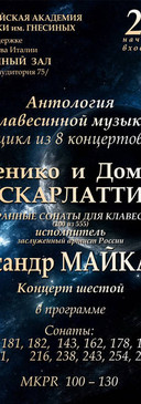 Д. Скарлатти. А. Майкапар (клавесин)