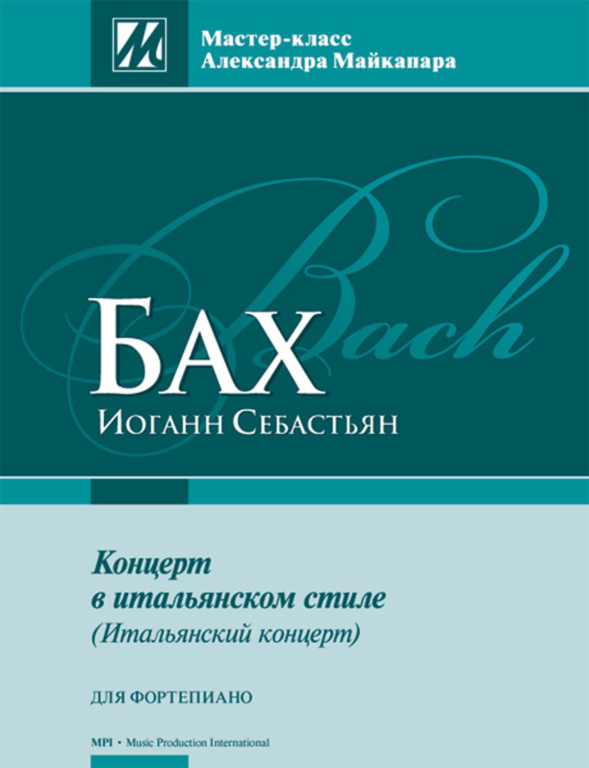 И. С. Бах