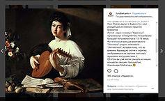 """Публикация Фонда Бельканто о картин """"Лютнист"""" и выступлениях Александра Майкапара."""
