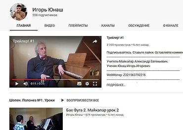 Канал Игорь Юнаш_3.JPG