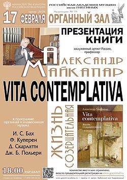 Александр Майкапар Презентация книги  Vita comtemplativa 17 февраля 2021