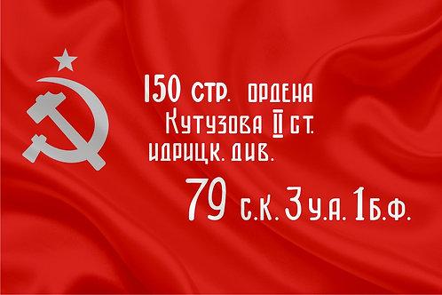 Флаг-копия Знамени Победы