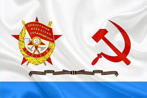 Флаг ВМФ СССР гвардейский краснознаменный