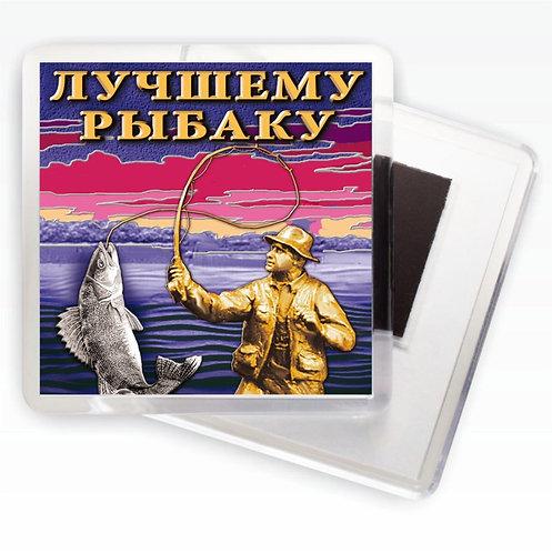 """Магнит """"Лучшему рыбаку"""""""