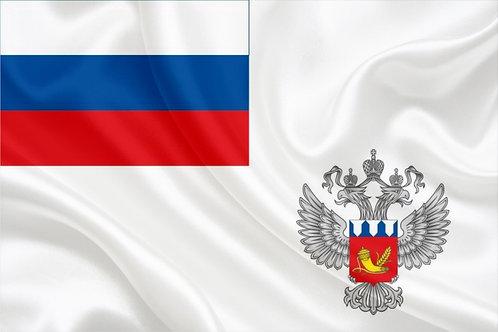 Флаг Росрезерва