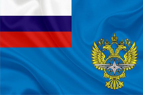 Флаг Минтранса