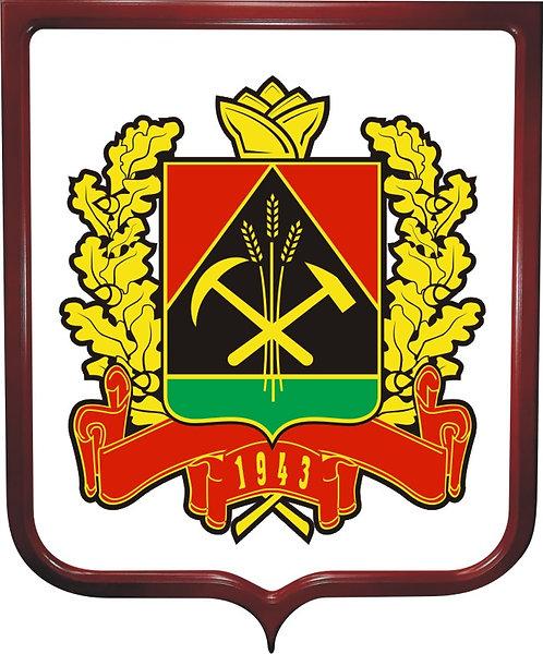 Герб Кемеровской области