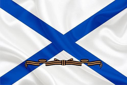 Флаг ВМФ гвардейский