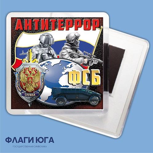 """Магнит """"Антитеррор ФСБ"""""""