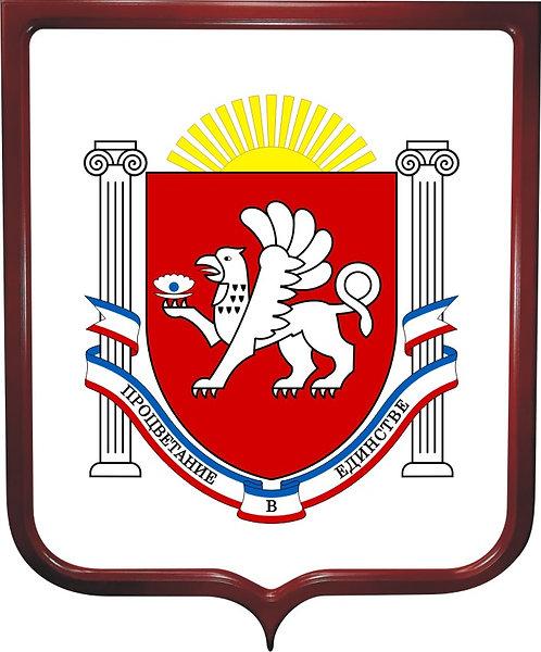 Герб Республики Крым
