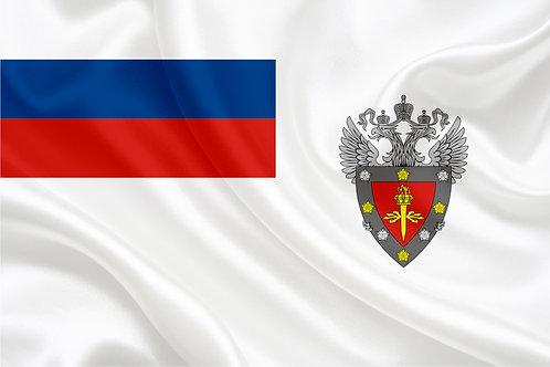 Флаг ФСТЭК