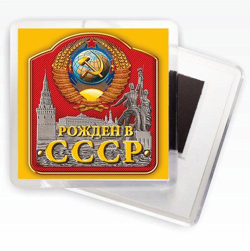 """Магнит """"Рожден в СССР"""""""