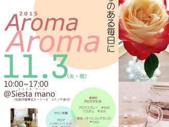 AromaAromaアロマの日まであと6日。