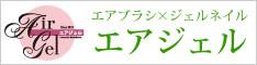 7月!エアジェルベーシックセミナー@仙台のご案内