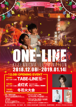 oneline2018最終