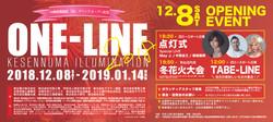 oneline2018新聞